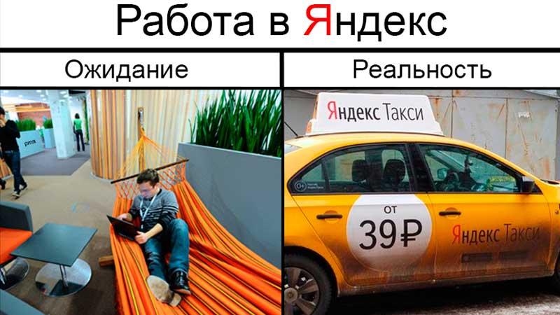 Работа диспетчера Яндекс Такси
