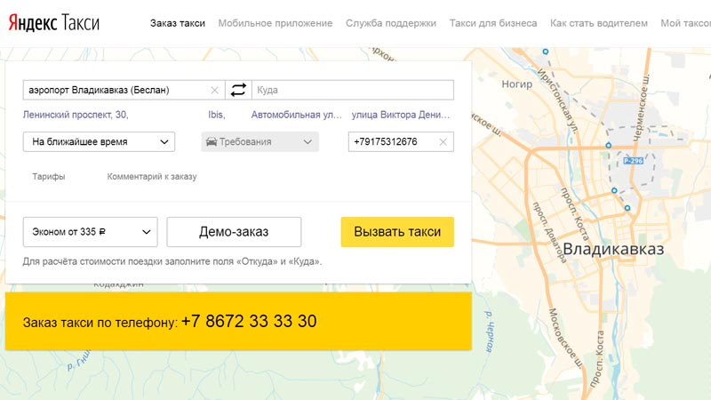 Заказать Яндекс Такси онлайн на компьютере