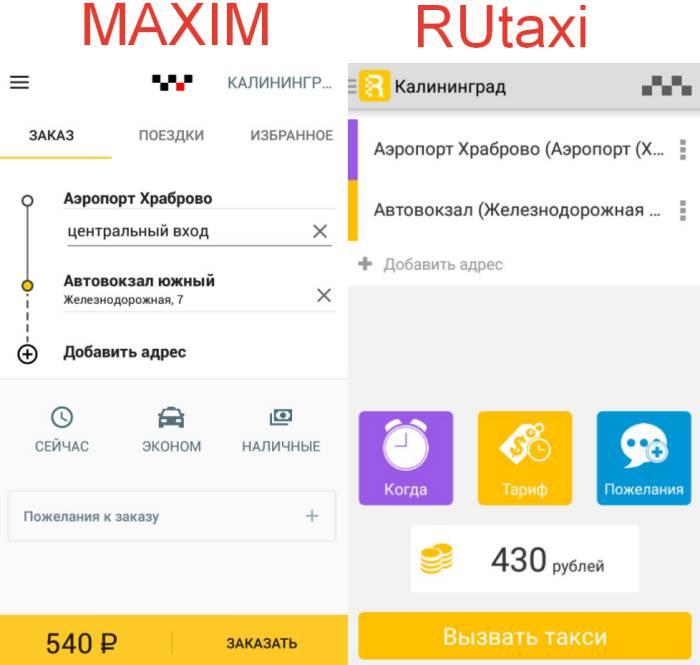 Дешевое такси Калининград