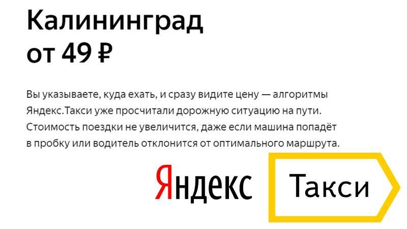 Яндекс такси Калининград