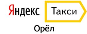 Яндекс.Такси в Орле