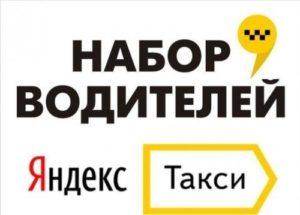 работать в Яндекс Такси?