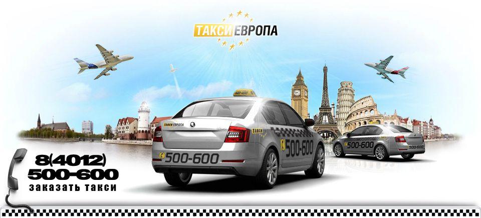 Такси Европа