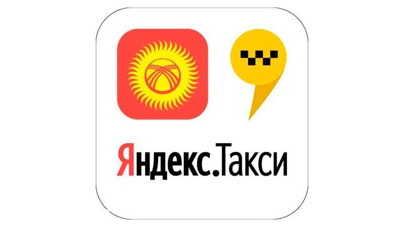 Яндекс Такси Бишкек