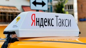 Яндекс такси Братск