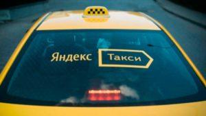 Яндекс Такси Владивосток