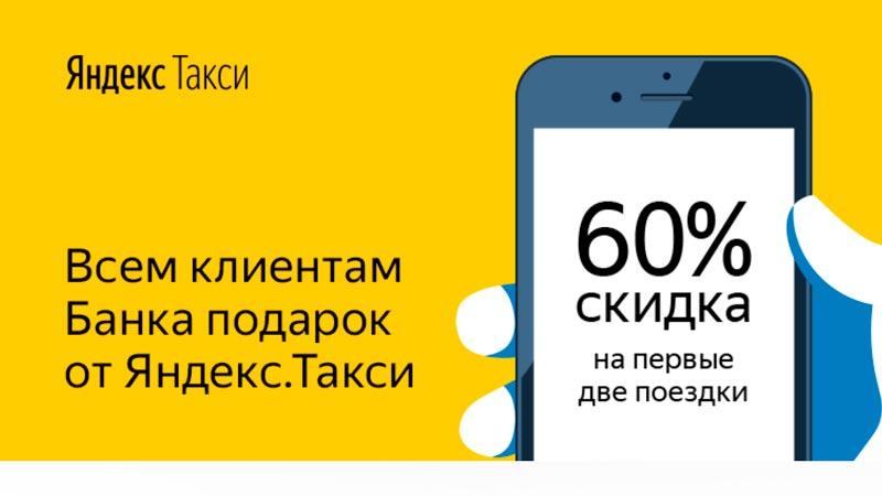 Яндекс.Такси промокод на первую поездку