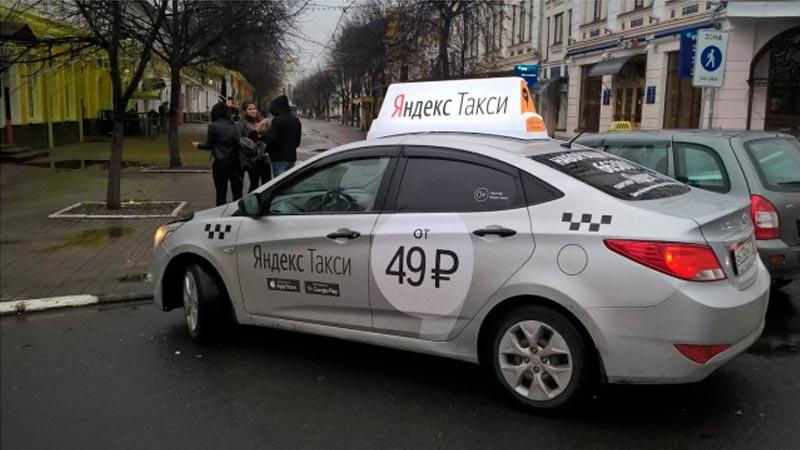 Яндекс Такси Сыктывкар