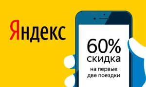 Яндекс.Такси промокод