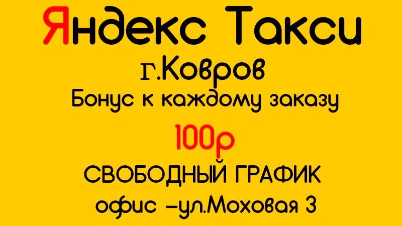Яндекс Такси Ковров