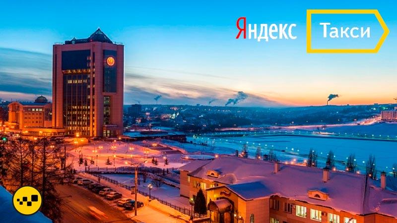 Яндекс Такси Чебоксары