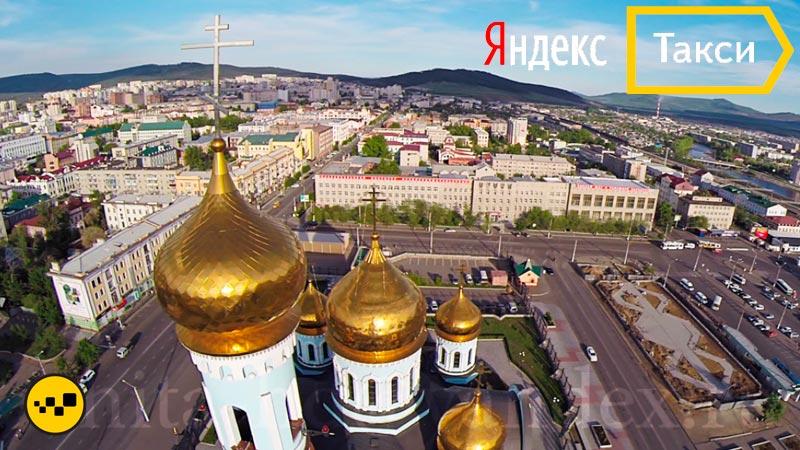 Яндекс Такси Чита