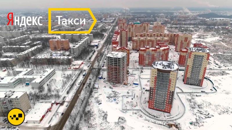 Яндекс Такси Электросталь