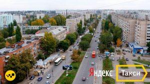 Яндекс Такси Энгельс