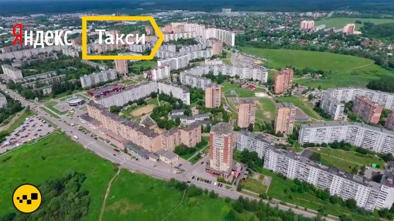 Яндекс Такси Фрязино