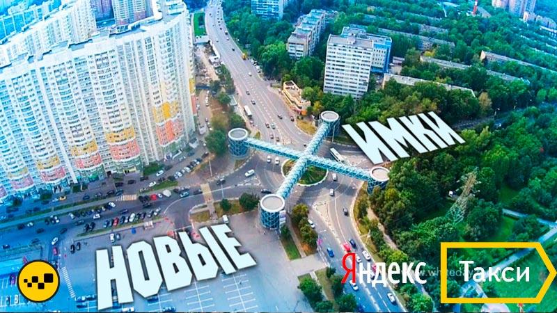 Яндекс Такси Химки