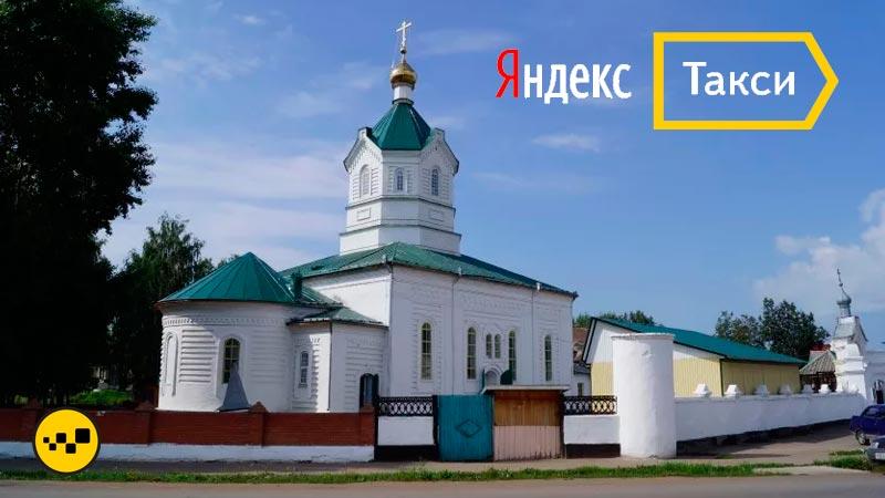 Яндекс Такси Месягутово