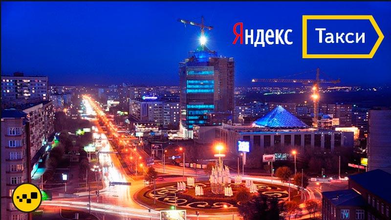 Яндекс Такси Оренбург