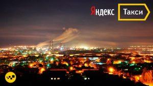 Яндекс Такси Орск