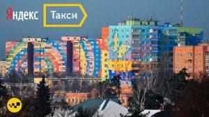 Яндекс Такси Раменское