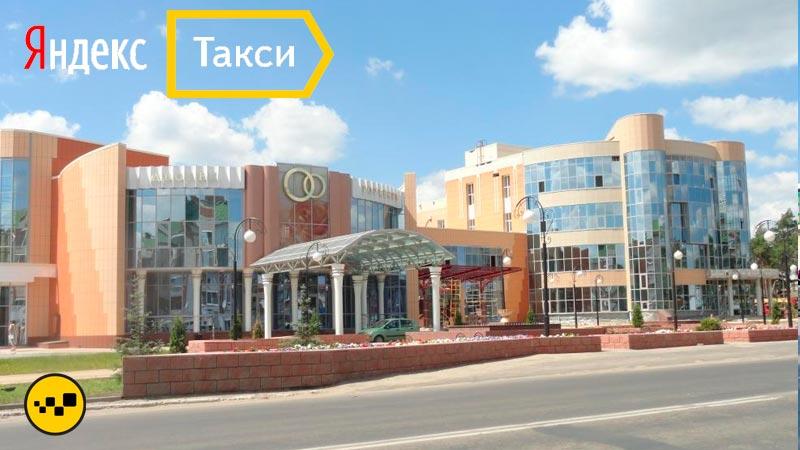 Яндекс Такси Россошь