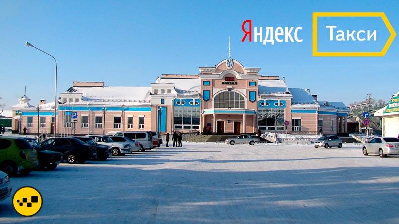 Яндекс Такси Рубцовск