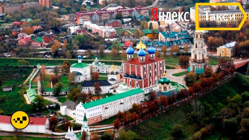 Яндекс Такси Рязань