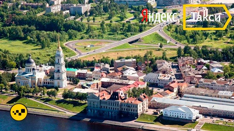 Яндекс Такси Рыбинск