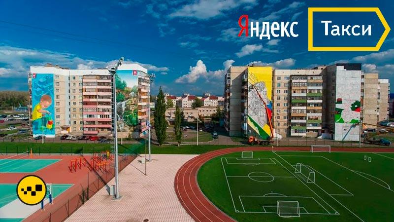 Яндекс Такси Салават