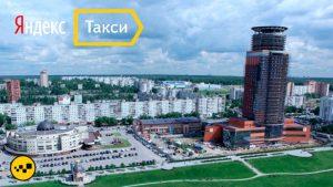 Яндекс Такси Щелково