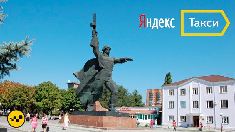 Яндекс Такси Шахты