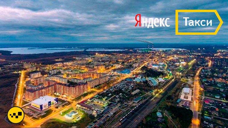 Яндекс Такси Шатура
