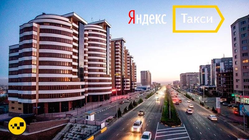 Яндекс Такси Шымкент