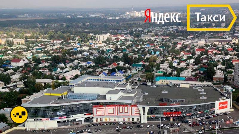 Яндекс Такси Старый Оскол