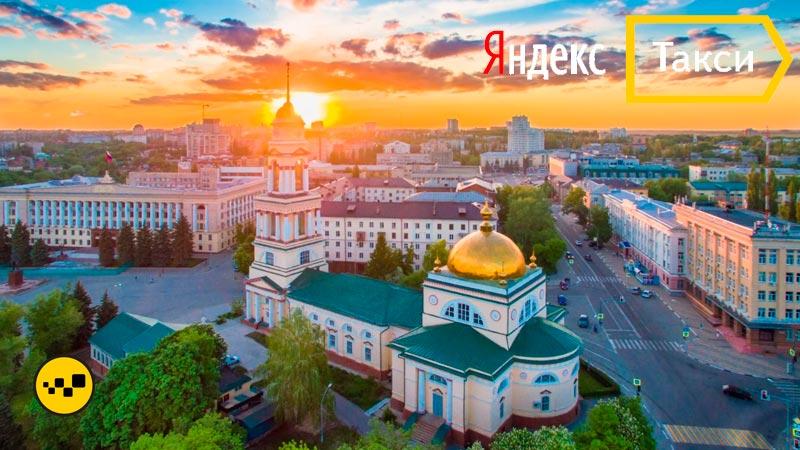 Яндекс Такси Ставрополь