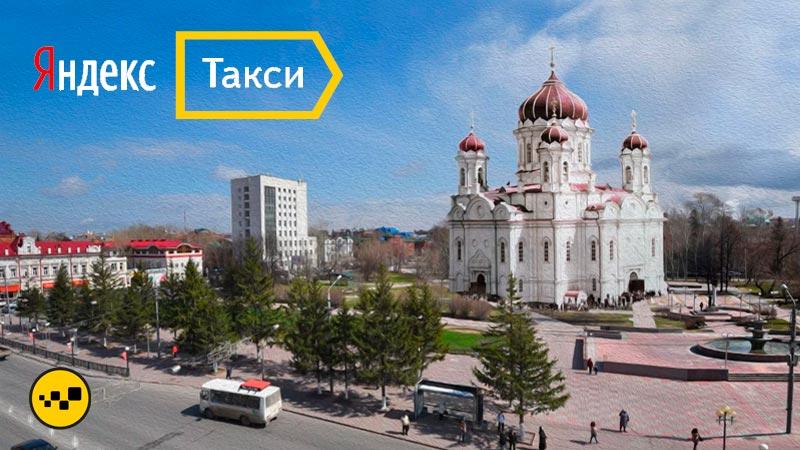 Яндекс Такси Томск