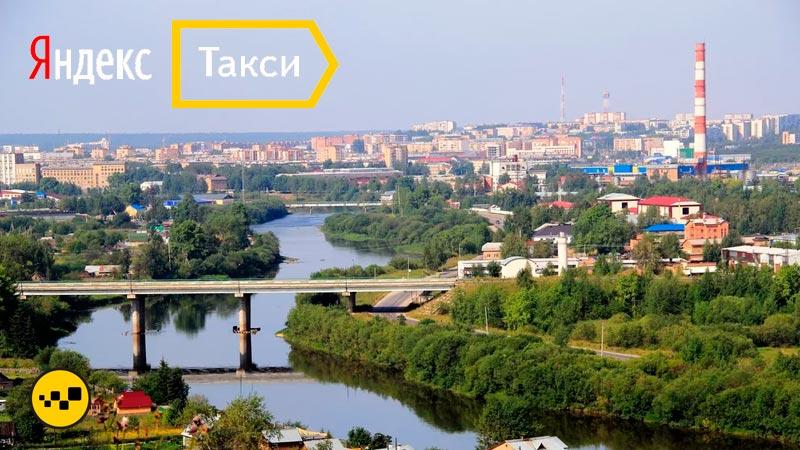 Яндекс Такси Ухта
