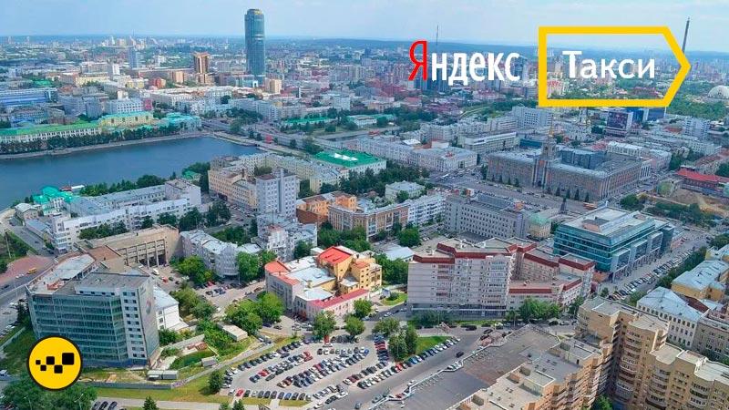 Яндекс Такси Улан-Удэ