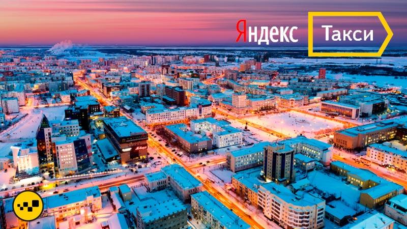 Яндекс Такси Якутск