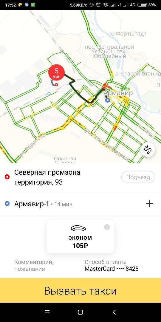 Вызвать Яндекс.Такси через приложение