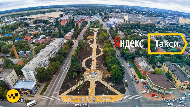Яндекс.Такси Армавир