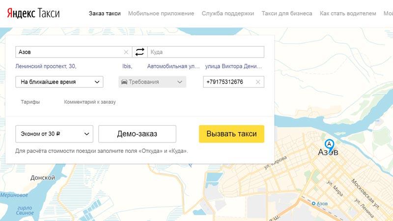 Яндекс Такси Азов