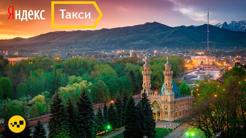 Яндекс Такси Владикавказ