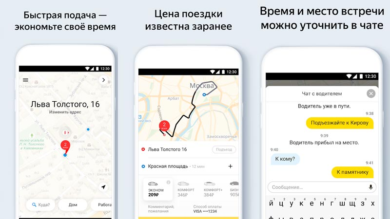 Вызвать Яндекс Такси через приложение