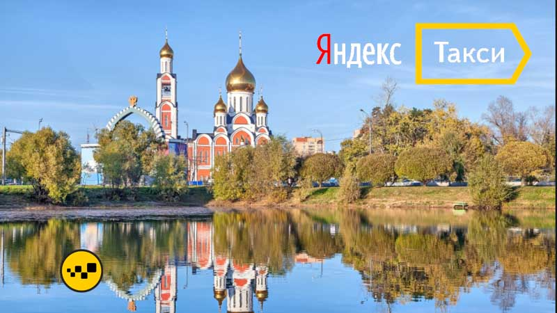 Яндекс Такси Долгопрудный