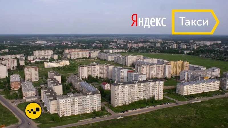 Яндекс Такси Кольчугино