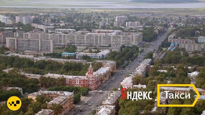 Яндекс Такси Комсомольск-на-Амуре
