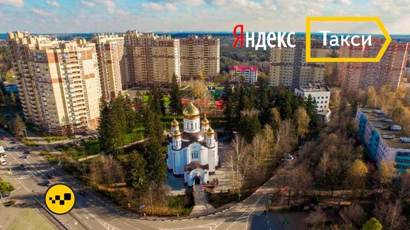 Яндекс Такси Краснознаменск