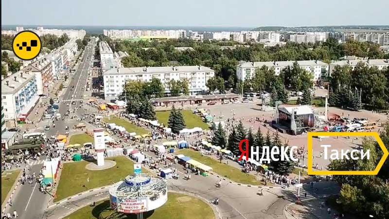 Яндекс Такси Кстово
