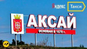Яндекс Такси Аксай